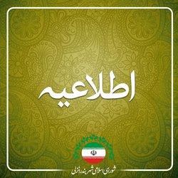 جلسه ملاقات مردمی امیر احمدی فرد سه شنبه این هفته برگزار خواهد شد