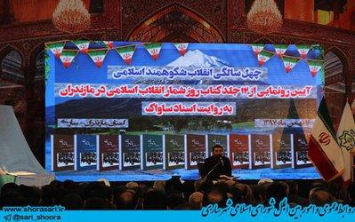 گزارش تصویری از آیین رونمایی از ۱۲ جلد کتاب روز شمار انقلاب اسلامی در ماندران