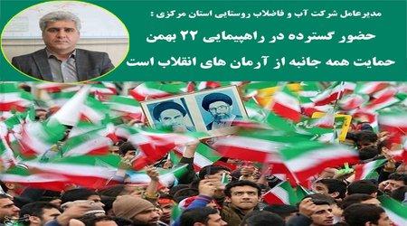 مدیر عامل شرکت آبفار استان مرکزی :حضور گسترده در راهپیمایی ۲۲ بهمن  حمایت همه جانبه از آرمان های انقلاب است