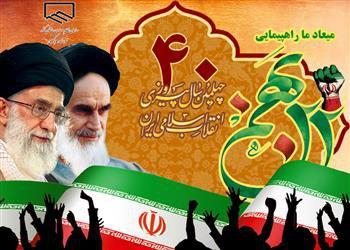 در آستانه سالگرد پیروزی انقلاب اسلامی پیامی از سوی شورای مرکزی سازمان نظام مهندسی ساختمان کشور بدین شرح انتشار یافت: