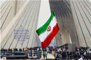بیانیه حضور کارکنان اداره کل راه و شهرسازی استان زنجان در راهپیمایی ۲۲ بهمن