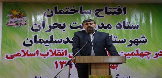 ساختمان ستاد مدیریت بحران شهرستان مسجدسلیمان افتتاح شد