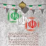 بیانیه شورای اسلامی شهر ارومیه در خصوص دعوت به حضور گسترده مردم در راهپیمایی ۲۲ بهمن
