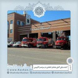 آماده باش سازمان آتش نشانی و خدمات ایمنی کاشان مراسم ۲۲بهمن
