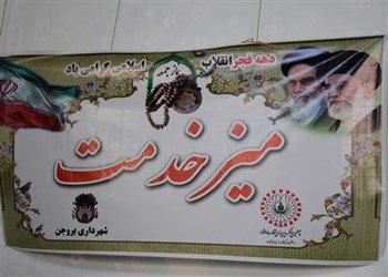 همزمان با دهه مبارک  فجر و گرامیداشت چهلمین سالگرد پیروزی انقلاب اسلامی ایران، شهرداری بروجن در مصلای نماز جمعه اقدام به برپایی میز خدمت کرد