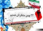 دعوت شهردار و ریاست شورای اسلامی شهر شوشتر از مردم برای حضور در راهپیمایی ۲۲ بهمن