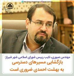 نایب رییس شورای اسلامی شهر شیراز: بازگشایی مسیرهای دسترسی به بهشت احمدی ضروری است