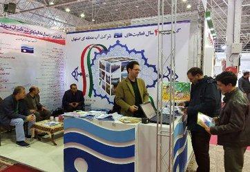 حضور آب منطقه ای اصفهان در نمایشگاه دهه فجر استان