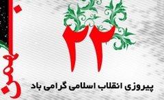 اطلاعیه /همه با هم در راهپیمایی ۲۲ بهمن شرکت می کنیم/نمایش اهم...