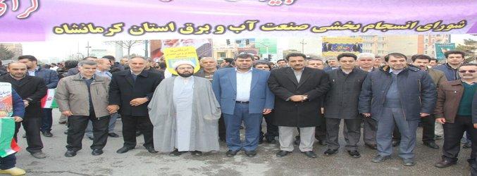 حضور گسترده کارکنان شرکت برق منطقه ای غرب در راهپیمایی یوم الله ۲۲ بهمن