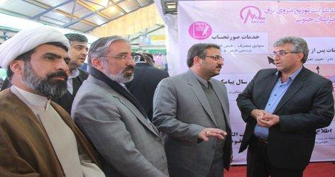 حضور فعال شرکت توزیع نیروی برق خراسان جنوبی در نمایشگاه دستاوردهای چله انقلاب اسلامی