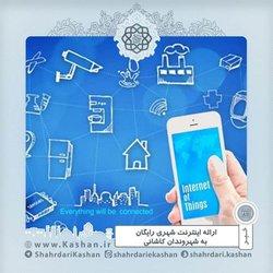 ارائه اینترنت شهری رایگان به شهروندان کاشانی