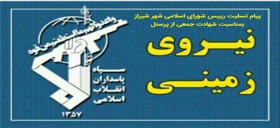 پیام تسلیت رییس شورای اسلامی شهر شیراز بمناسبت شهادت جمعی از پاسداران در سیستان و بلوچستان