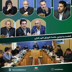 شصت و دومین جلسه شورای شهر انزلی برگزار شد