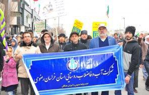 حضور پرشور کارکنان شرکت آبفار خراسان رضوی در راهپیمایی ۲۲ بهمن ماه