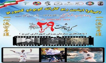 تبریز میزبان چهاردهمین دوره مسابقات کاراته قهرمانی کشور