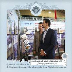 ارائه دستاوردهای ۴۰ ساله شهرداری کاشان در نمایشگاه شکوه ایستادگی
