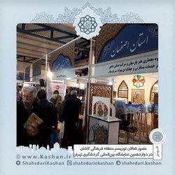 حضور فعالان توریسم منطقه فرهنگی کاشان در دوازدهمین نمایشگاه بینالمللی گردشگری تهران