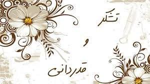 پیام تشکر و قدردانی شهردار مهندس اسکندری  از اعضای شورای اسلامی و  پرسنل زحمتکش شهرداری شوشتر