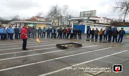 آموزش ایمنی و آتش نشانی برای دانش آموزان مدرسه میرزاکوچک /آتش نشانی رشت