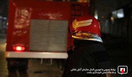 پوشش ۲۹ مورد حریق و حادثه توسط آتش نشانان شهر باران در ۴۸ ساعت گذشته /آتش نشانی رشت