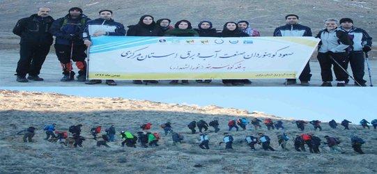 صعود کوه نوردان شرکت آب و فاضلاب روستایی به قله کوه سرخه (نورالشهداء) شهر اراک