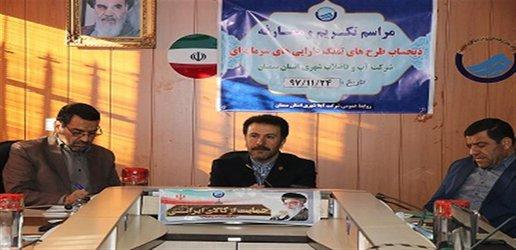 ذیحساب جدید شرکت آب و فاضلاب شهری استان سمنان معرفی شد .