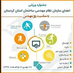 آغاز جشنواره ورزشی ویژه اعضای سازمان نظام مهندسی ساختمان استان کردستان