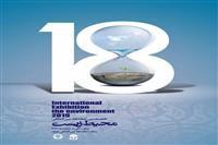 همدان با ۱۶ غرفه در نمایشگاه بین المللی محیط زیست حضور می یابد