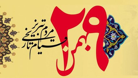 المان قیام ۲۹بهمن مردم تبریز طراحی می شود