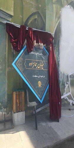 پردهبرداری از تابلوی خیابان جمالزاده