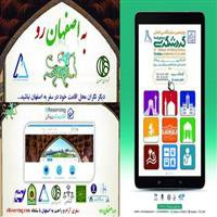 معرفی سامانه رزرواسیون منازل استیجاری شهرداری اصفهان در «به اصفهان رو»