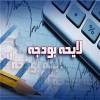 بودجه ۴۱۰۰ میلیارد تومانی شهرداری اصفهان مصوب شد