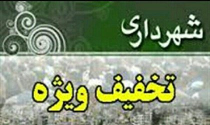تخفیف عوارضات شهرداری زابل آغاز گردید
