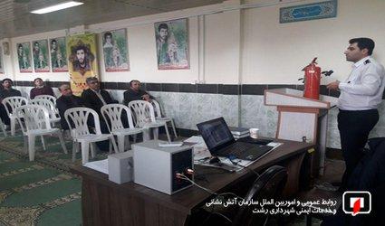 آموزش ایمنی و آتش نشانی به کارکنان آموزش و پرورش کوچصفهان و کارکنان بیمارستان شفاء /آتش نشانی رشت