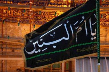 به مناسبت سالروز وفات حضرت ام البنین (س)