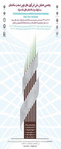 همایش ملی فن آوری های نوین صنعت ساختمان با امتیاز ارتقا پایه
