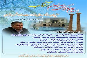 افتتاح تعدادی از پروژه های راه و شهرسازی استان مرکزی  توسط مقام عالی وزارت راه و شهرسازی