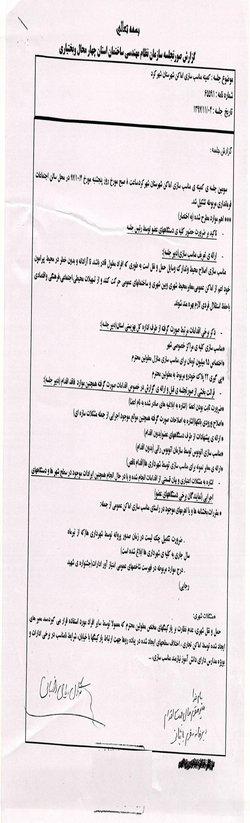 گزارش جلسه کمیته مناسب سازی اماکن شهرستان شهرکرد