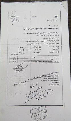 جوابیه شهردار پاوه به اظهارات رئیس دامپزشکی شهرستان