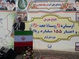 برخورداری ۶ میلیون روستایی از آب سالم در دولت تدبیر و امید/ دسترسی ۴۵ روستای جنوب کرمان به آب سالم