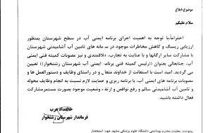 انتصاب مدیر امور آبفار رشتخوار بعنوان ریاست کمیته فنی برنامه ایمنی آب شهرستان