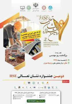 همزمان با بزرگداشت روز مهندس، دومین جشنواره نشان تعالی HSE برگزار میشود.