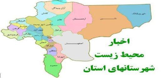 اخبار کوتاه زیست محیطی استان اصفهان