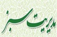 برگزاری نشست آموزشی مدیریت سبز در حوزه معاونت درمان سازمان تامین اجتماعی  توسط کارشناسان محیط زیست فارس