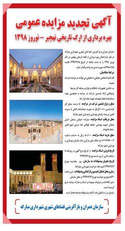 آگهی تجدید مزایده عمومی بهره برداری از ارگ تاریخی نهچیر -نوروز ۱۳۹۸