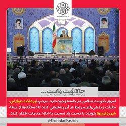 دعوت مردم به پرداخت عوارض و مالیات برای پشتیبانی از جامعه اسلامی