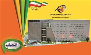 انتصاب مدیر امور کارکنان و رفاه برق منطقه ای خوزستان