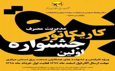 برگزاری جشنواره کاریکاتور ویژه کارکنان وخانواده صنعت برق استان مرکزی