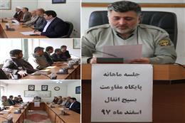 برگزاری ششمین جلسه ماهانه پایگاه مقاومت بسیج انفال اداره کل حفاظت محیط زیست استان گلستان